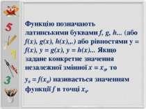 """Функцію позначають латинськими буквами f, g, h... (або f(x), g(x), h(x)"""".) аб..."""