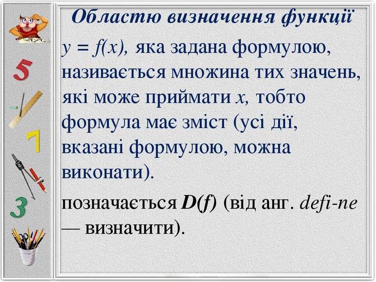 Областю визначення функції у = f(x), яка задана формулою, називається множина...