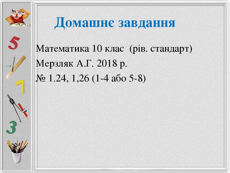 Домашнє завдання Математика 10 клас (рів. стандарт) Мерзляк А.Г. 2018 р. № 1....
