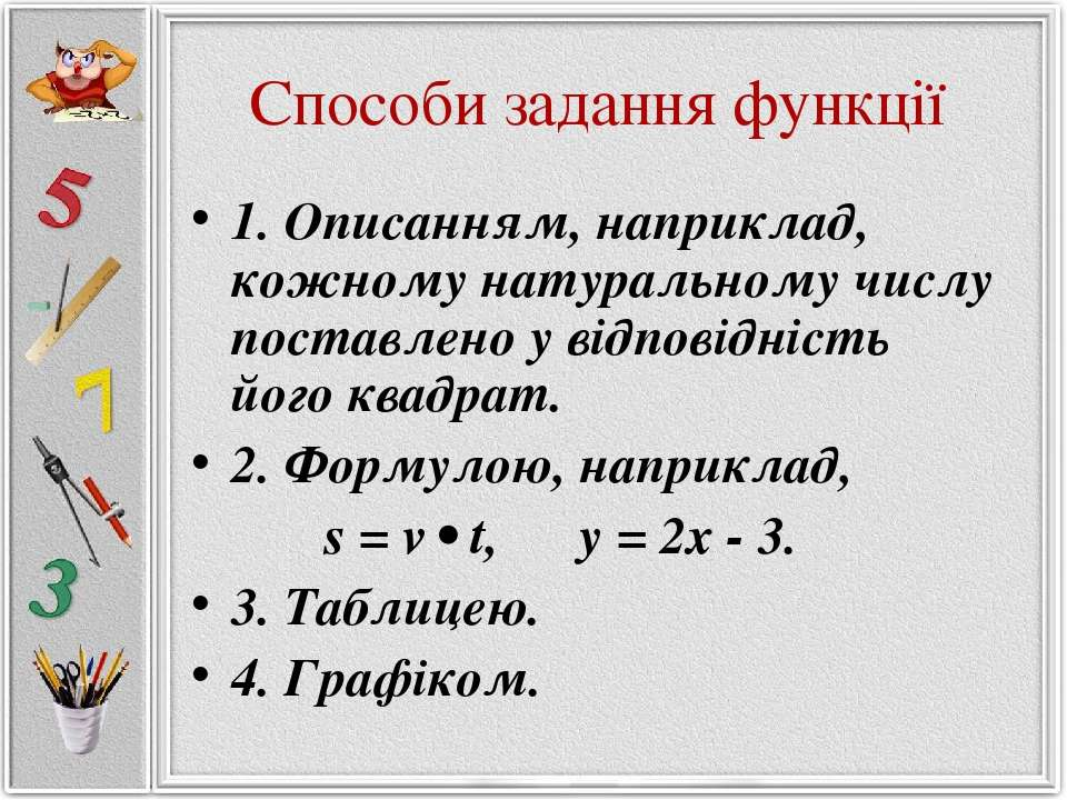 Способи задання функції 1. Описанням, наприклад, кожному натуральному числу п...