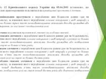 Ст. 12 Кримінального кодексу України від 05.04.2001 встановлює, що кримінальн...