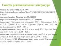 Список рекомендованої літератури Конституція України від 28.06.1996 URL: http...