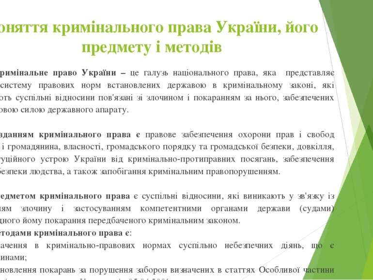 Поняття кримінального права України, його предмету і методів Кримінальне прав...