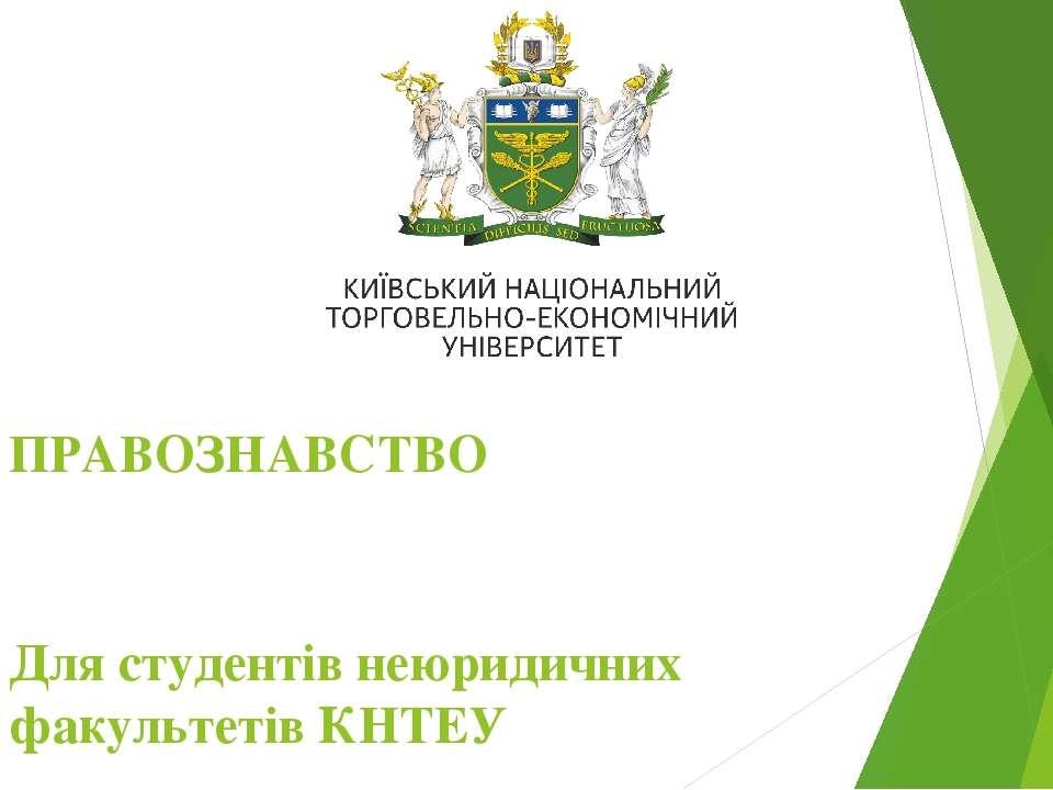 ПРАВОЗНАВСТВО Для студентів неюридичних факультетів КНТЕУ