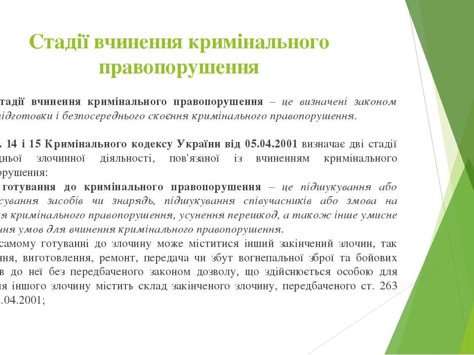 Стадії вчинення кримінального правопорушення Стадії вчинення кримінального пр...