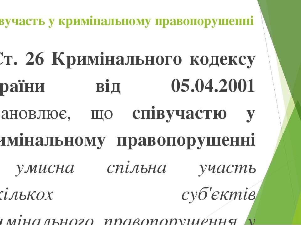Співучасть у кримінальному правопорушенні Ст. 26 Кримінального кодексу Україн...