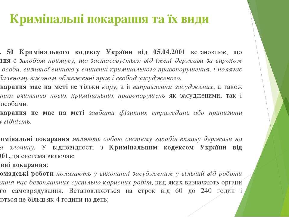 Кримінальні покарання та їх види Ст. 50 Кримінального кодексу України від 05....