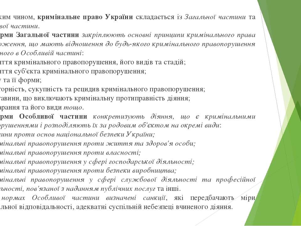 Таким чином, кримінальне право України складається із Загальної частини та Ос...