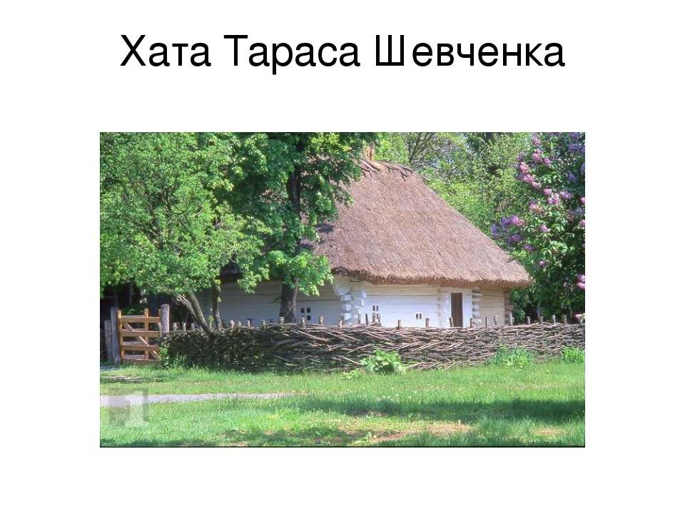 Хата Тараса Шевченка