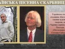 Українська пісенна спадщина збагатилася такими чудовими творами, як «Чарівна ...
