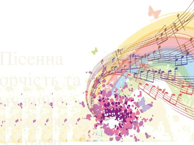 Пісенна творчість та музичне виконавство в Україні 37 урок
