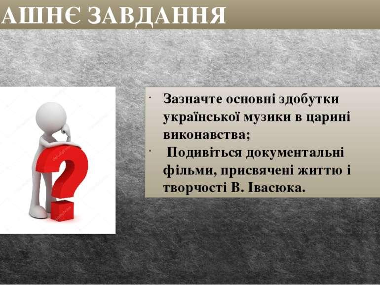 Зазначте основні здобутки української музики в царині виконавства; Подивіться...