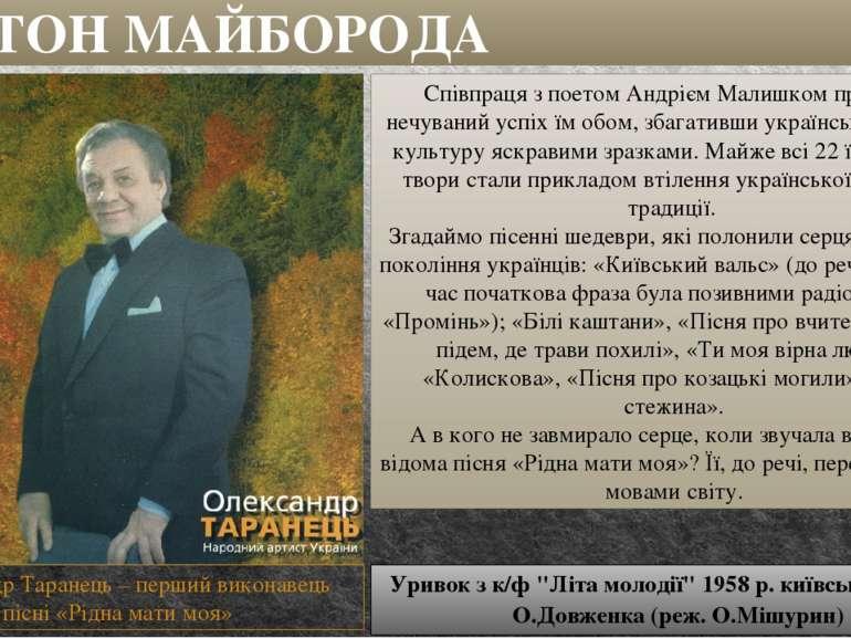 """Уривок з к/ф """"Літа молодії"""" 1958 р. київської к/ст ім. О.Довженка (реж. О.Міш..."""