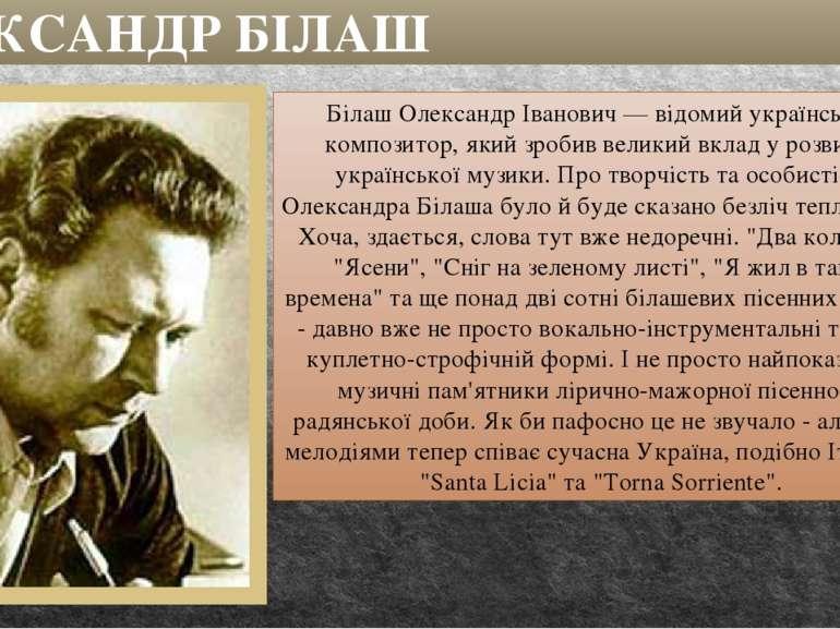 ОЛЕКСАНДР БІЛАШ Білаш Олександр Іванович— відомий український композитор, як...