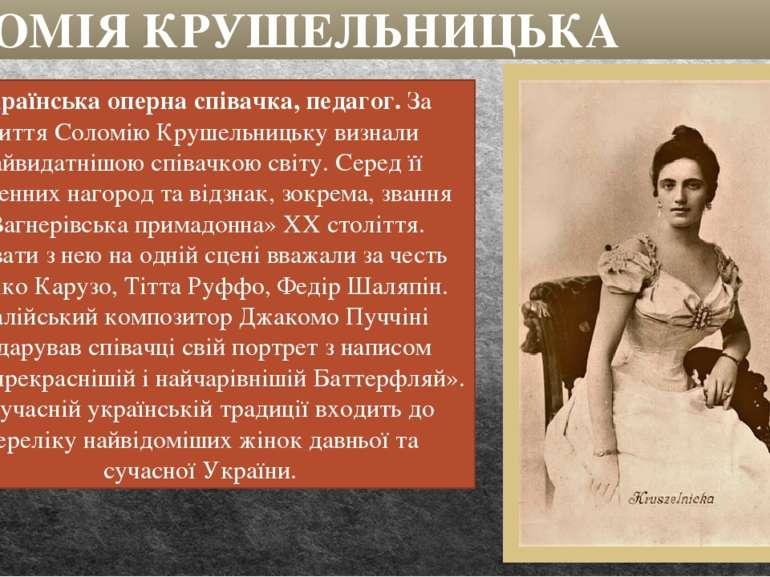 СОЛОМІЯ КРУШЕЛЬНИЦЬКА Українська оперна співачка, педагог. За життя Соломію К...
