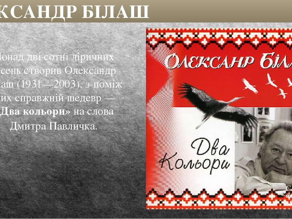 Понад дві сотні ліричних пісень створив Олександр Білаш (1931—2003), з-поміж ...