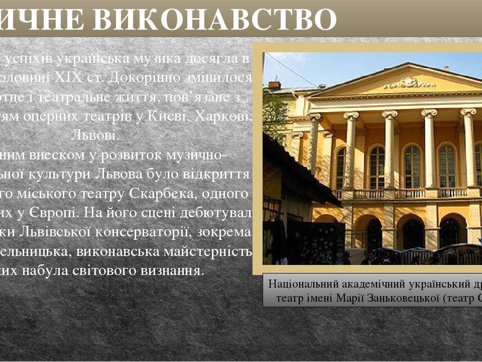 МУЗИЧНЕ ВИКОНАВСТВО Значних успіхів українська музика досягла в другій полови...