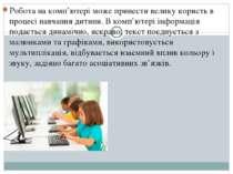 Робота на комп'ютері може принести велику користь в процесі навчання дитини. ...