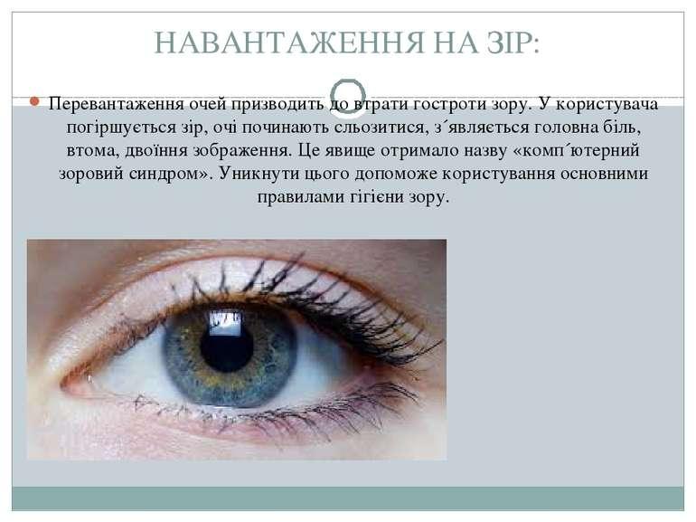 НАВАНТАЖЕННЯ НА ЗІР: Перевантаження очей призводить до втрати гостроти зору. ...