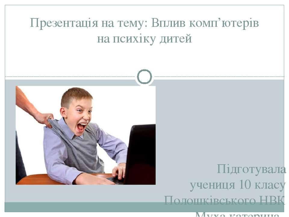 Підготувала учениця 10 класу Полошківського НВК Муха катерина Презентація на ...