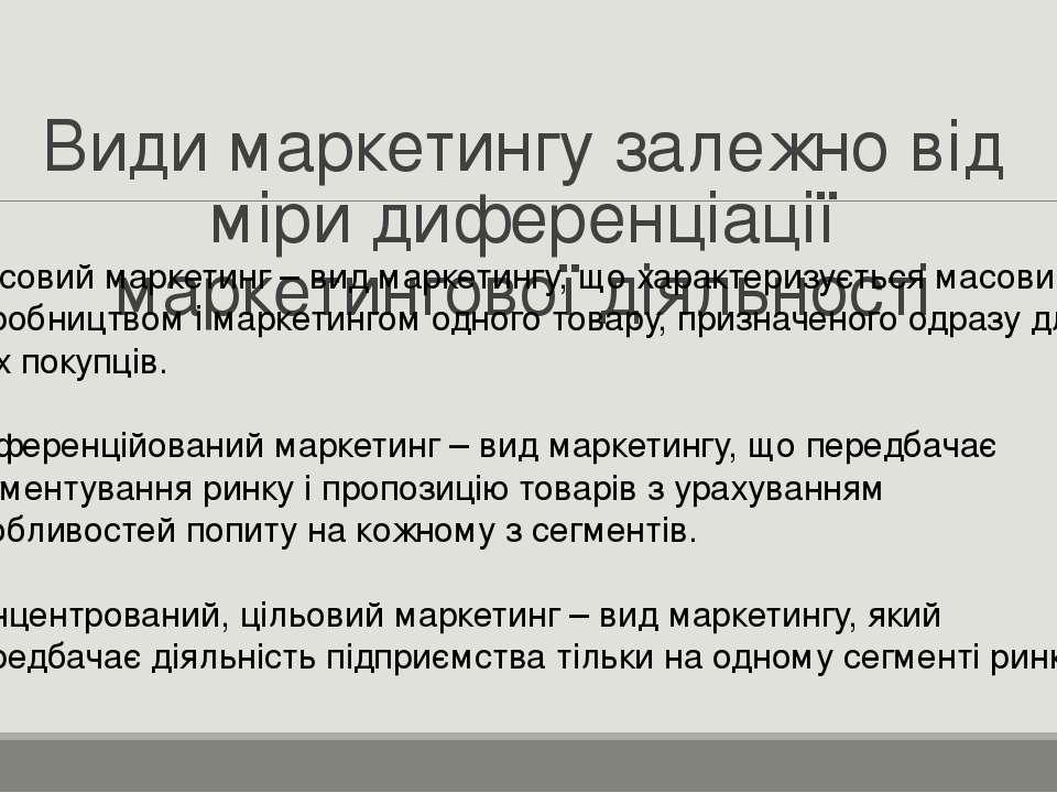 Види маркетингу залежно від міри диференціації маркетингової діяльності Масов...