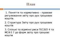 План 1. Поняття та нормативно – правове регулювання звіту про рух грошових к...