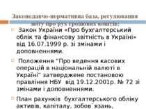 Законодавчо-нормативна база, регулювання звіту про рух грошових коштів: Закон...