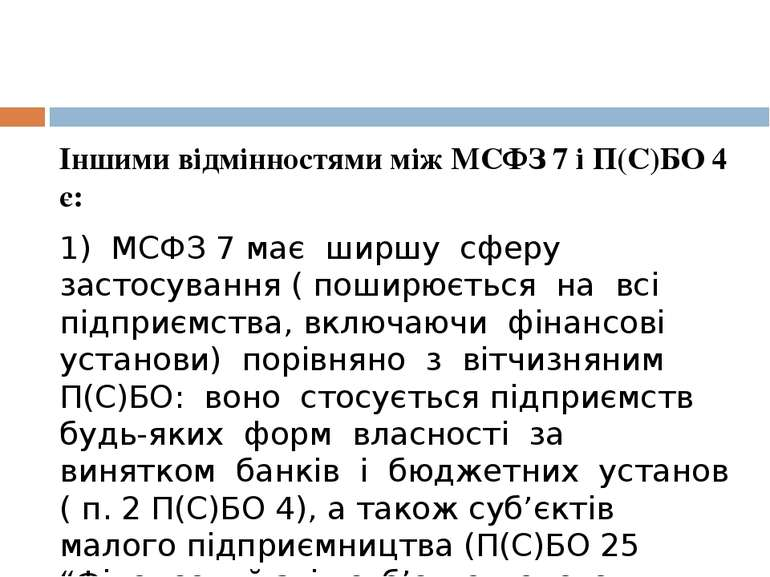 Іншими відмінностями між МСФЗ 7 і П(С)БО 4 є: 1) МСФЗ 7 має ширшу сферу засто...