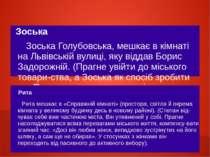 Зоська Зоська Голубовська, мешкає в кімнаті на Львівській вулиці, яку віддав ...