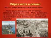 """Образ міста в романі Місто – це художній персоніфікований образ: """"…Місто пишн..."""