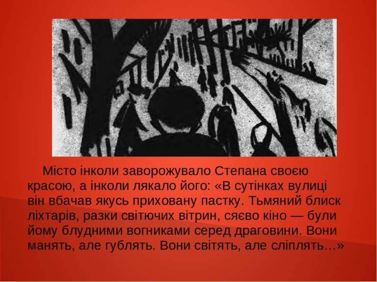 Місто інколи заворожувало Степана своєю красою, а інколи лякало його: «В суті...
