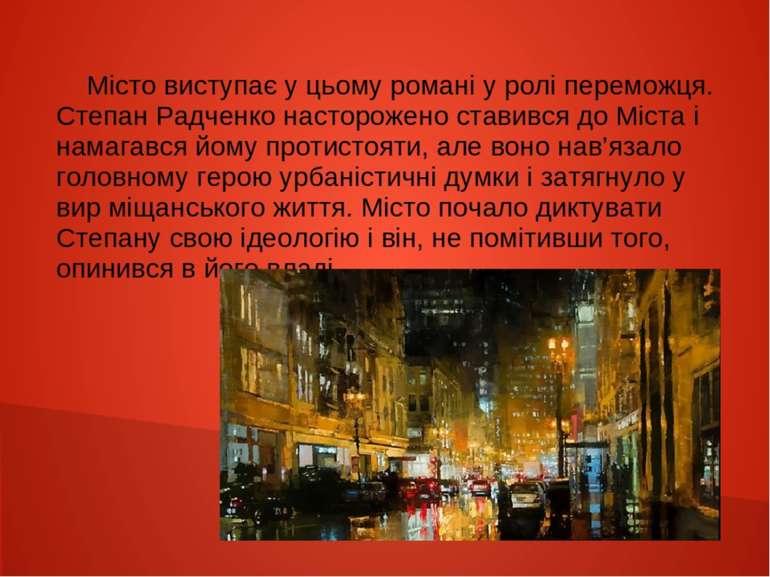 Місто виступає у цьому романі у ролі переможця. Степан Радченко насторожено с...