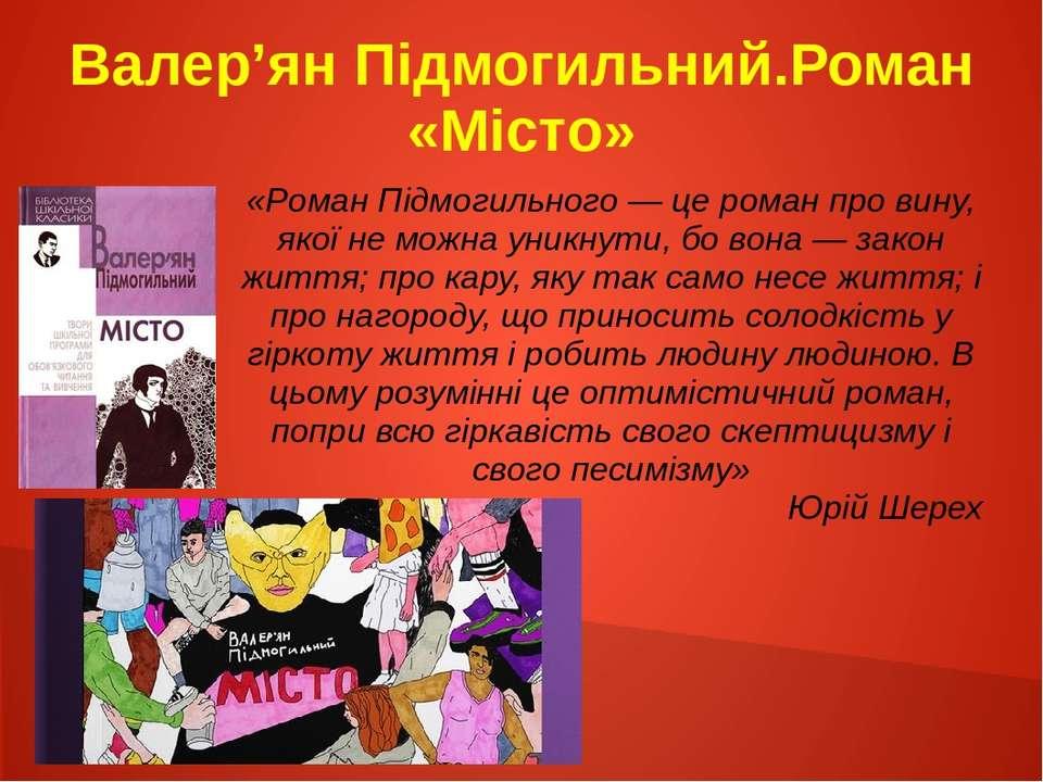 Валер'ян Підмогильний.Роман «Місто» «Роман Підмогильного — це роман про вину,...
