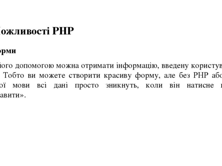 Можливості PHP Форми З його допомогою можна отримати інформацію, введену кори...