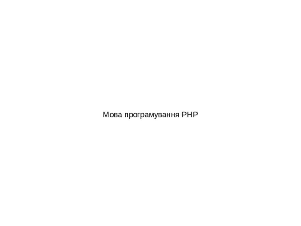 Мова програмування PHP