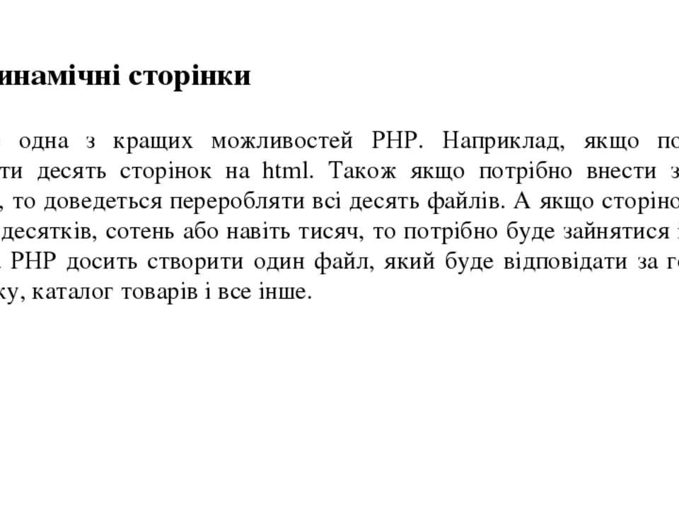 Динамічні сторінки Це одна з кращих можливостей PHP. Наприклад, якщо потрібно...