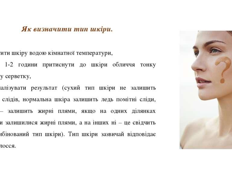 Як визначити тип шкіри. Очистити шкіру водою кімнатної температури, Через 1-2...