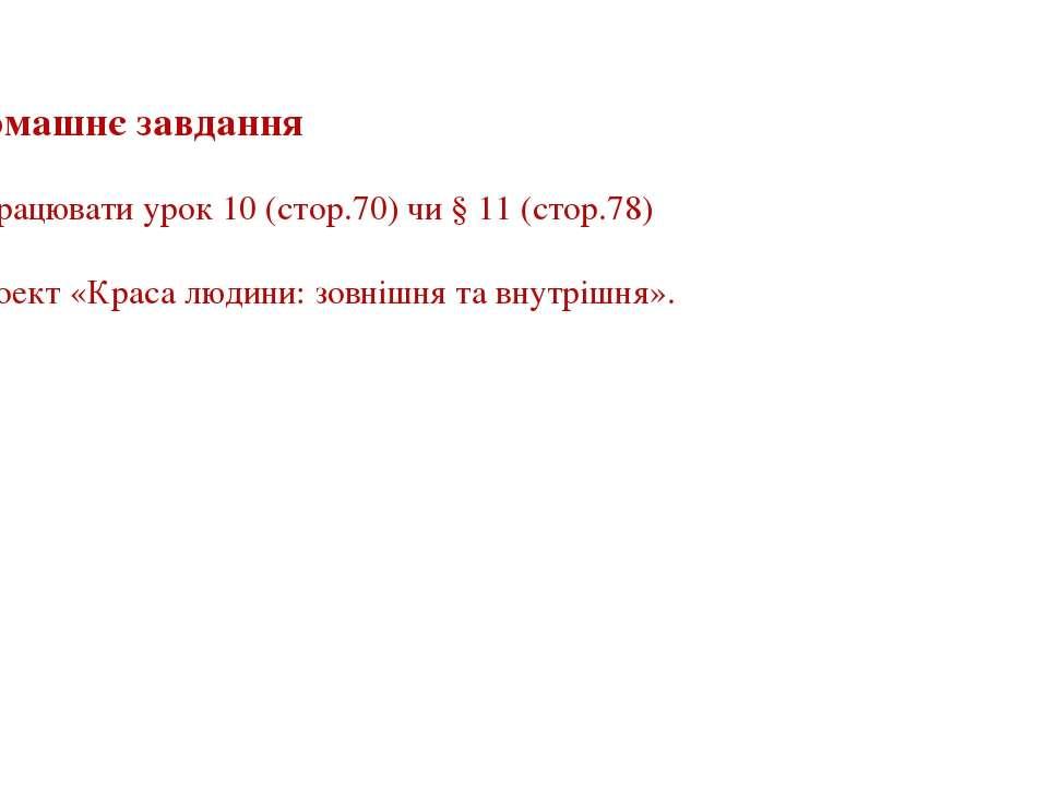 Домашнє завдання  Опрацювати урок 10 (стор.70) чи § 11 (стор.78)  Проект «К...