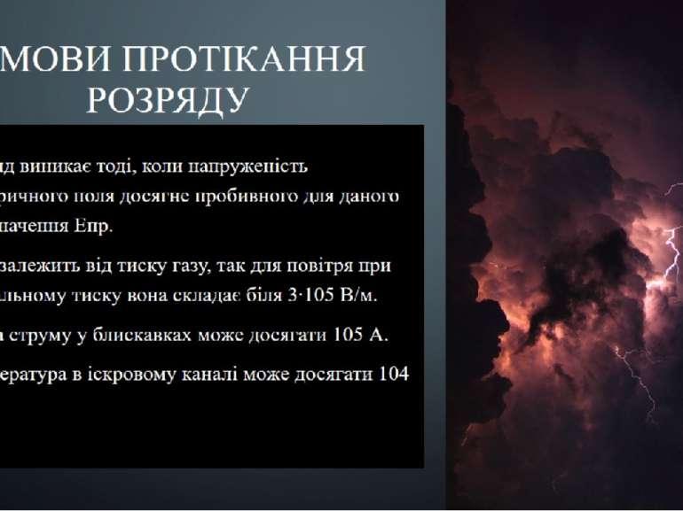 Умови протікання розряду Розряд виникає тоді, коли напруженість електричного ...