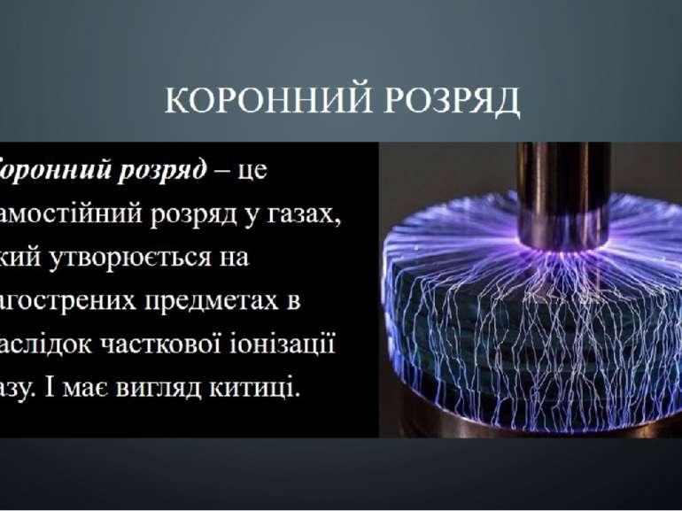 КОРОННИЙ РОЗРЯД Коронний розряд – це самостійний розряд у газах, який утворює...