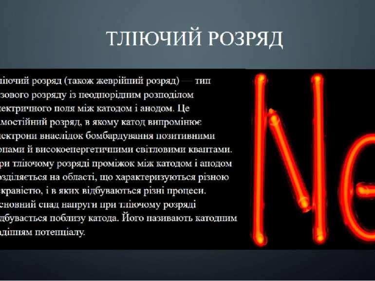 Тліючий розряд Тліючий розряд (також жеврійний розряд) — тип газового розряду...