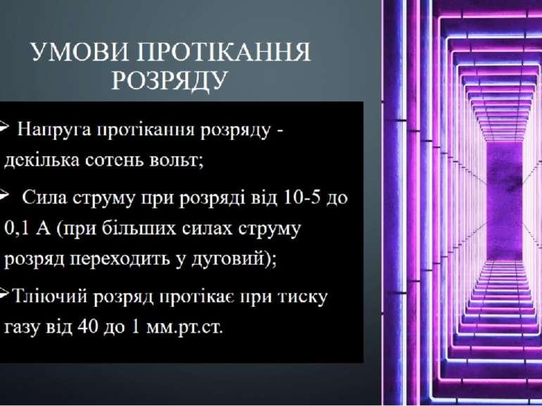 Умови протікання розряду Напруга протікання розряду - декілька сотень вольт; ...