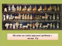 Мозаїка на стіні царської гробниці з міста Ур