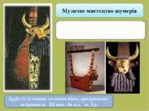 Арфа із золотою головою бика, прикрашена лазуритом. ІІІ тис. до н.е. м. Ур. М...