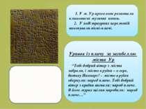 1. У м. Ур археологи розкопали клинописні музичні книги. 2. У ході траурних ц...