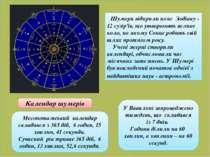 Шумери відкрили пояс Зодіаку - 12 сузір'їв, що утворюють велике коло, по яком...