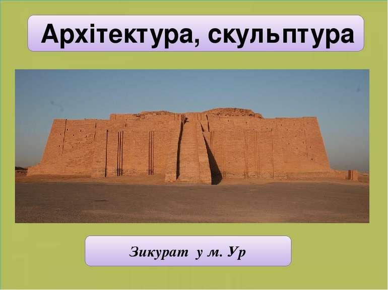 Архітектура, скульптура Зикурат у м. Ур