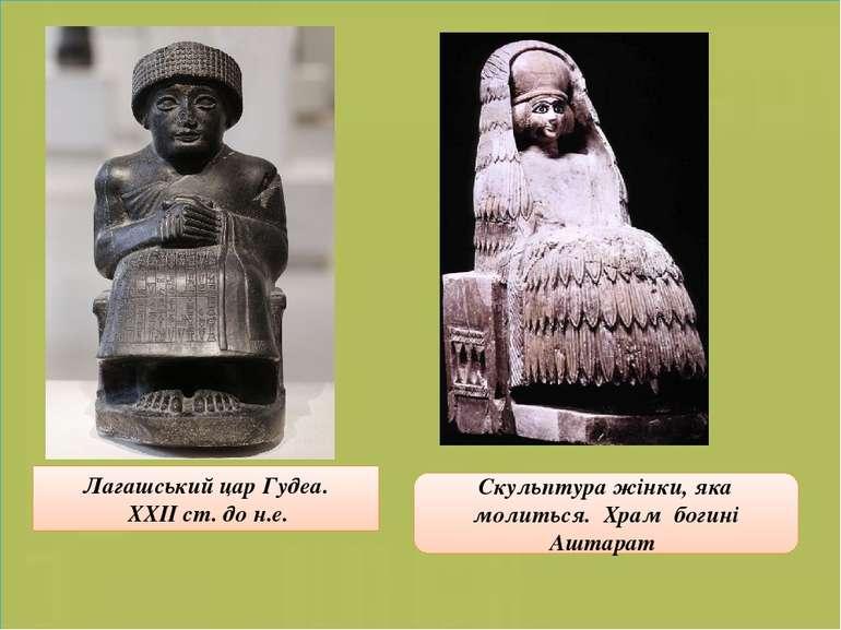 Лагашський царГудеа. ХХІІ ст. до н.е. Скульптура жінки, яка молиться. Храм б...