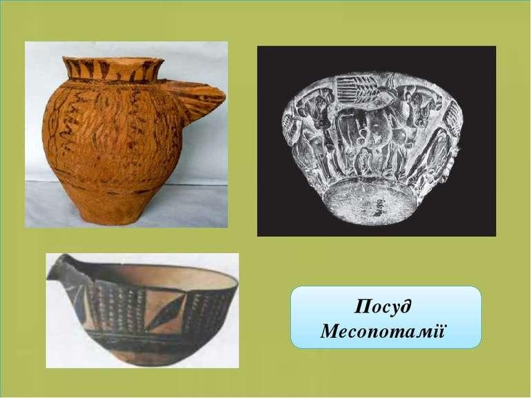 Посуд Месопотамії