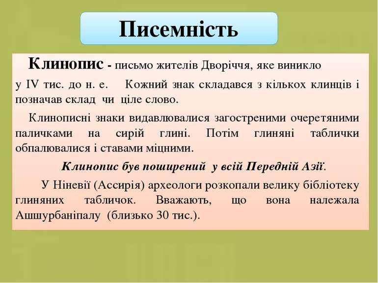 Клинопис - письмо жителів Дворіччя, яке виникло у IV тис. до н. е. Кожний зна...
